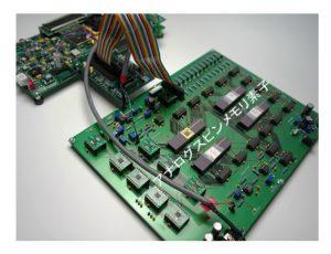 作製したアナログスピントロニクス素子を学習・記憶デバイスとして用いた人工神経回路網システムの写真