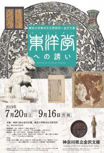 金沢文庫での「東洋学への誘い」ポスター