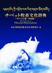 『チベット牧畜文化辞典(チベット語・日本語)』