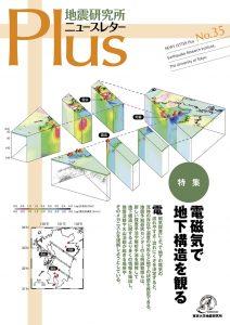 図1)地震研究所の多様な研究成果をわかりやすく伝える広報誌「ニュースレタープラス」を刊行。ニュースレタープラスは英文ダイジェスト版も作成しています。