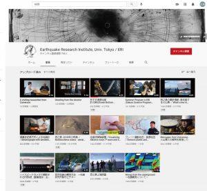 図2)地震観測・研究を紹介する動画を作成し、YouTube地震研究所チャンネルで公開をしています。