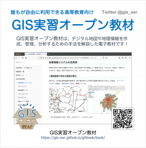 GIS教材