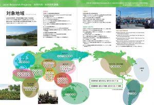 全世界を研究対象とするAA研の共同利用・共同研究課題