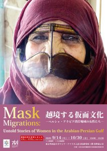 「越境する仮面文化」展