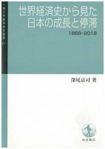 和文経済叢書シリーズ