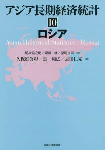 アジア長期経済統計シリーズ