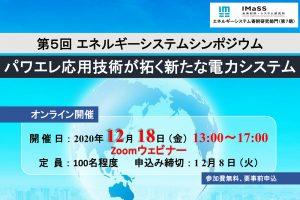 12月18日に開催したwebセミナー