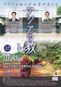 第18回公開講座「アジアの教」チラシ