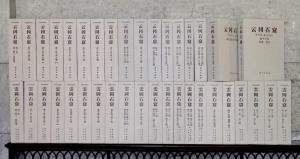 京都大学人文科学研究所・中国社会科学院考古研究所共編『雲岡石窟』全20巻42冊(日英語版・中国語版)