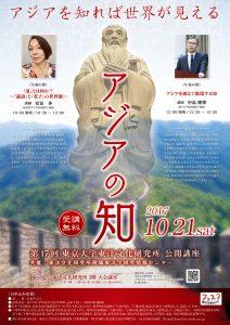 第17回公開講座「アジアの知」チラシ