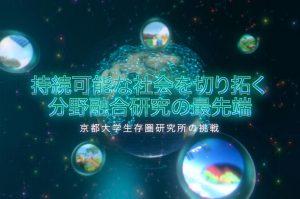 研究所紹介ビデオ