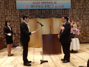 NHK関東甲信越地域放送文化賞の表彰式