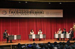 AKB48の計算社会科学<br>〜パネルディスカッション〜
