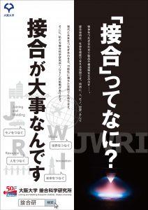 接合研PRポスター