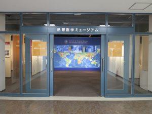 熱帯医学ミュージアム入口