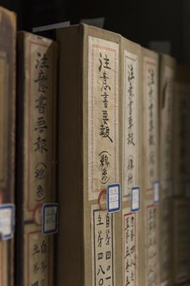 「経済経営研究所」の資料室には、戦前の日本の紡績産業をリードした鐘淵紡績(後のカネボウグループ、現・クラシエグループ)の創業から、1990年に粉飾決算により解散するまでの会社の全資料が揃っている。「世界的に見ても、近代的な企業が発生したときから、消滅するまでの資料をここまで揃えている研究所は、他にもないはずです」。資料センターでは資料をデジタル化し、データベース化を進めている。