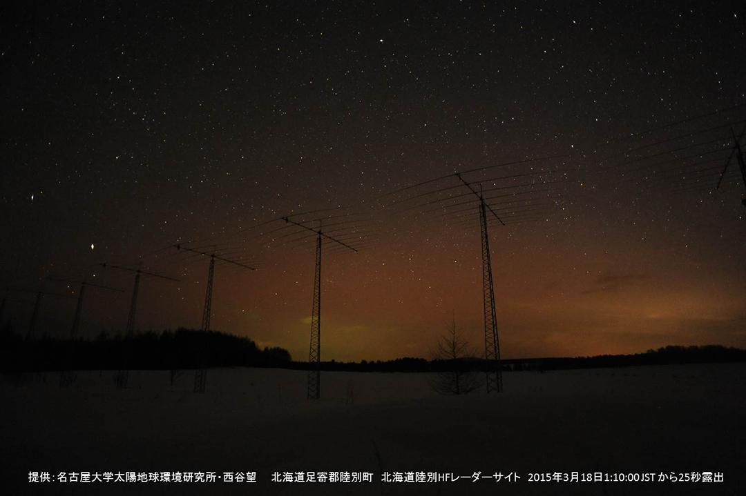 北海道陸別町の2015年3月18日の写真。うっすらと赤いオーロラが観測された。日本で見られるのはほとんどこのような赤色のものである。また、冒頭に書いたように、2015年には北海道で2回オーロラが観測されたが、その前は11年前の2004年に遡る。それは、太陽の活動は11年周期で極大期が訪れるためだ。極大期は太陽面の爆発の頻度も上がり「磁気嵐」も頻繁に起きる。(宇宙地球環境研究所・西谷望准教授提供)