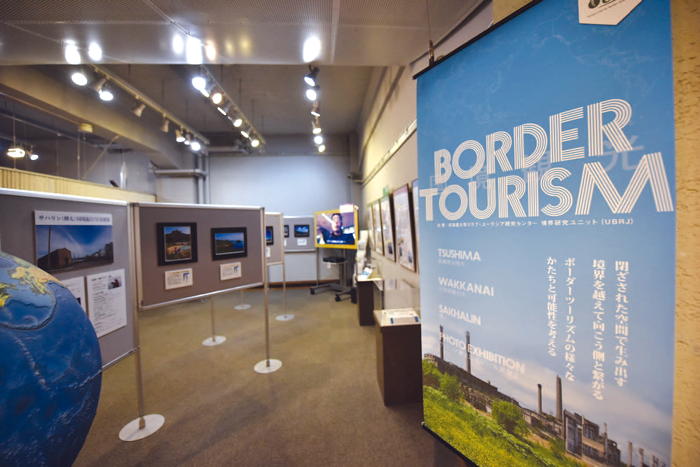 北海道大学博物館内にはボーダーツーリズムに関する資料や映像も多数展示されている。
