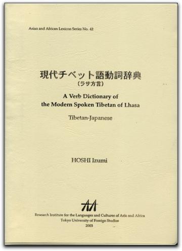2003年に初版が発行された『現代チベット語動詞辞典』は、貴重な資料として研究者の間で活用されており、2016年には第3刷が発行されている。