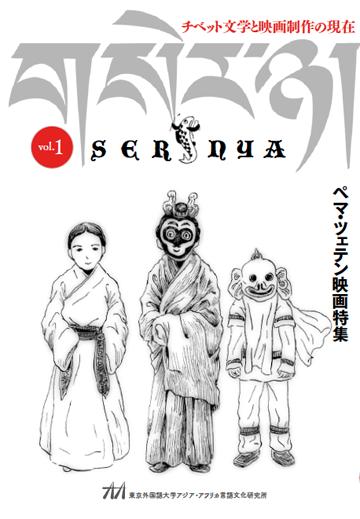 チベット文学と映画制作の現在を紹介するため創刊された『セルニャ』は、その後牧畜民の暮らしと文化なども紹介しながら、2017年2月にはvol.4が発行されている。