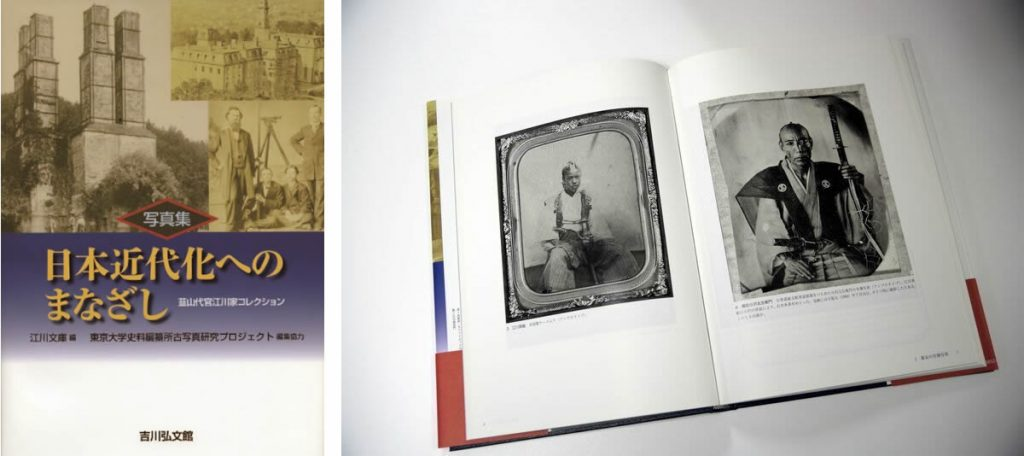 (写真左)江川文庫収蔵の写真をまとめた写真集『日本近代化へのまなざし 韮山代官江川家コレクション』(江川文庫編・吉川弘文館)。保谷教授らが編集にあたった。(写真右)同書に収録されている、ジョン万次郎撮影の肖像写真。(右の画像は保谷教授提供)
