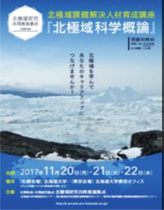 「北極域科学概論」ポスター