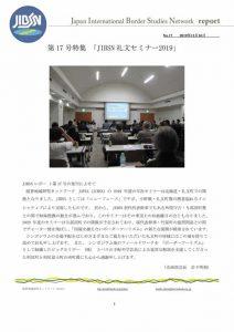 礼文セミナー報告書の表紙