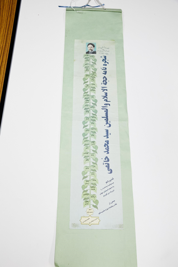 1997年のイラン大統領選挙でハータミー陣営が配ったポスター。根元の部分にムハンマドの娘ファーティマとその夫アリーの名前があり、何代も続いた先の頂点にハータミー氏がいる。